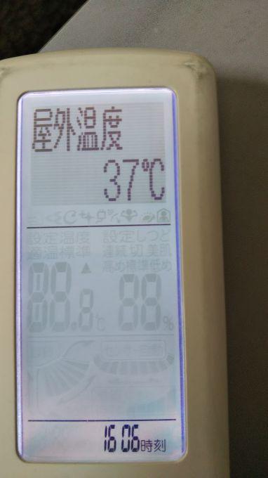 エアコンのリモコンで室外の温度を測る