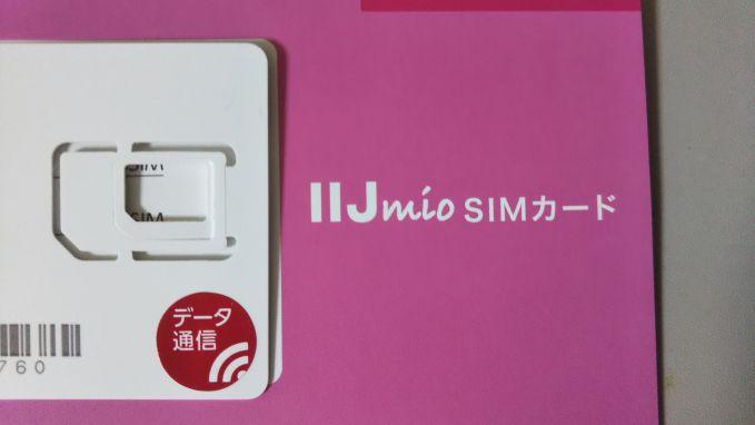 IIJmioSIMカード