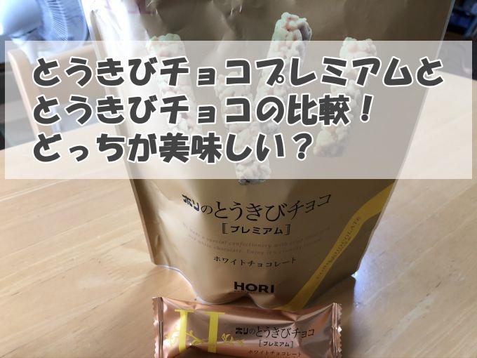 とうきびチョコととうきびチョコプレミアムの比較!どっちが美味しい?