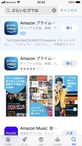 アマゾンプライムダウンロード