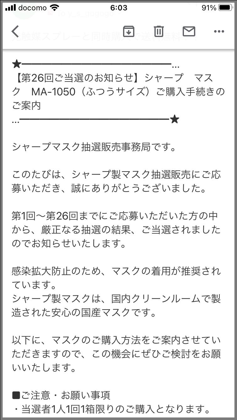 シャープマスク当選のお知らせ