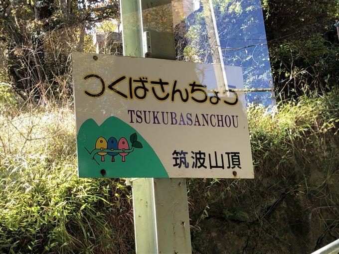 筑波山山頂(ケーブルカー)