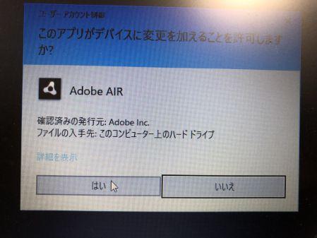 このアプリがデバイスに変更を加えることを許可しますか?