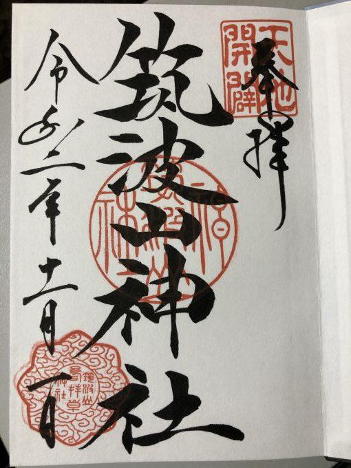 御朱印(筑波山神社)