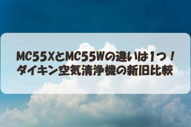 MC55XとMC55Wの違いは1つ!ダイキン空気清浄機の新旧比較