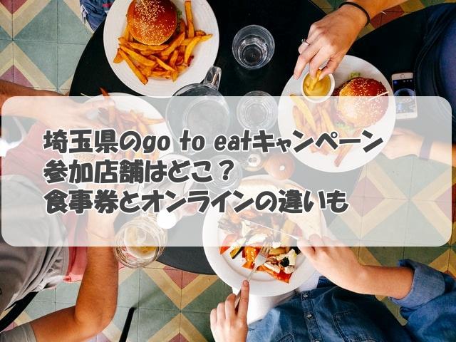 埼玉県のgo to eatキャンペーン参加店舗はどこ?食事券とオンラインの違いも