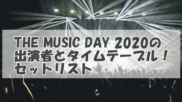 THE MUSIC DAY 2020の出演者とタイムテーブル!セットリスト