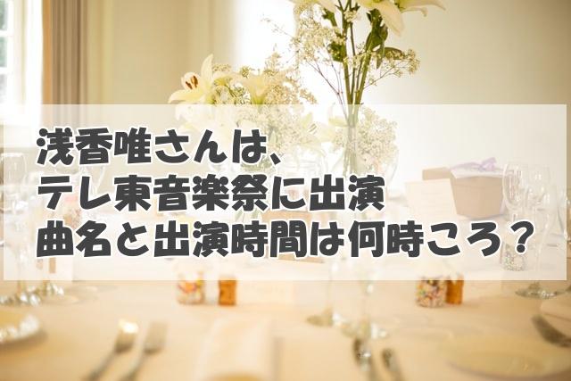 浅香唯さんは、テレ東音楽祭に出演。曲名と出演時間は何時ころ?