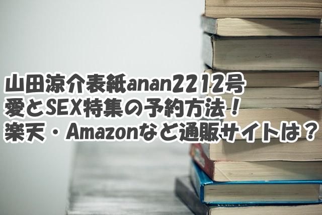 山田涼介表紙anan2212号愛とSEX特集