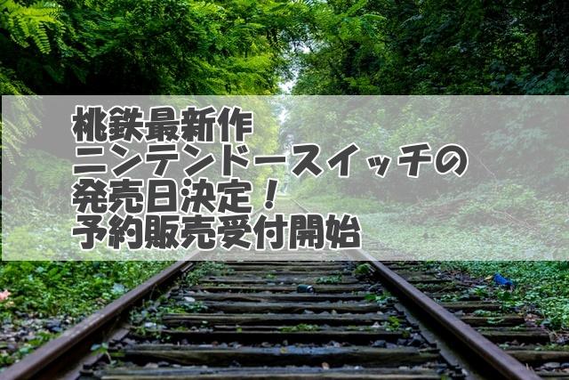 桃鉄最新作 ニンテンドースイッチの発売日決定!予約販売受付開始