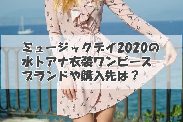 ミュージックデイ2020の水卜アナ衣装のワンピースブランドや購入先は?リンクコーデもご紹介!