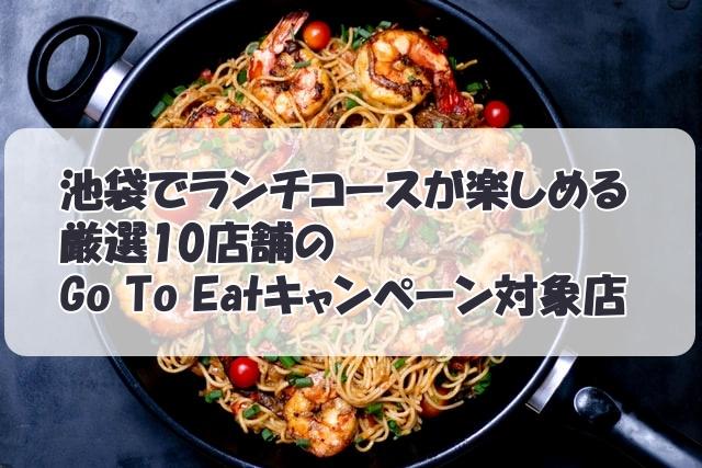 池袋でランチコースが楽しめる厳選10店舗のGo To Eatキャンペーン対象店