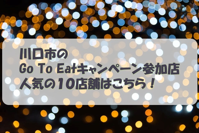 川口市のGo To Eatキャンペーン参加店人気の10店舗はこちら!