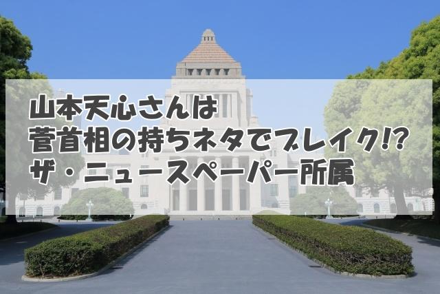 山本天心さんは菅首相の持ちネタでブレイク!?ザ・ニュースペーパー所属