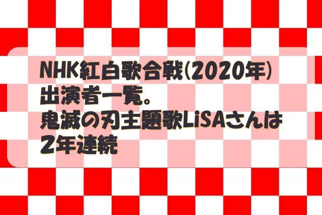 NHK紅白歌合戦(2020年)出演者一覧。鬼滅の刃主題歌LiSAさんは2年連続