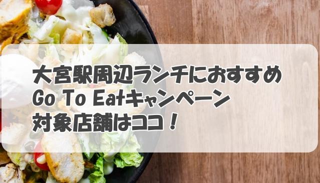 大宮駅周辺ランチにおすすめGo To Eatキャンペーン対象店舗はココ!