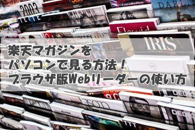 楽天マガジンをパソコンで見る方法!ブラウザ版Webリーダーの使い方