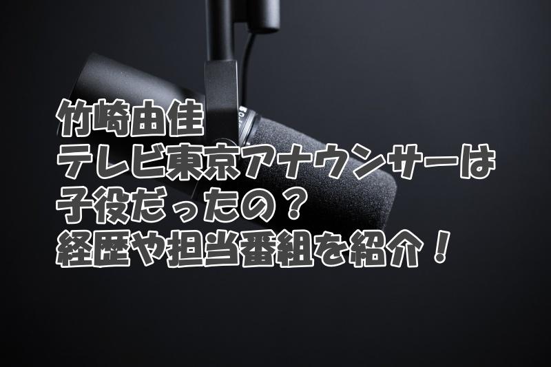竹崎由佳テレビ東京アナウンサーは子役だったの?経歴や担当番組を紹介!
