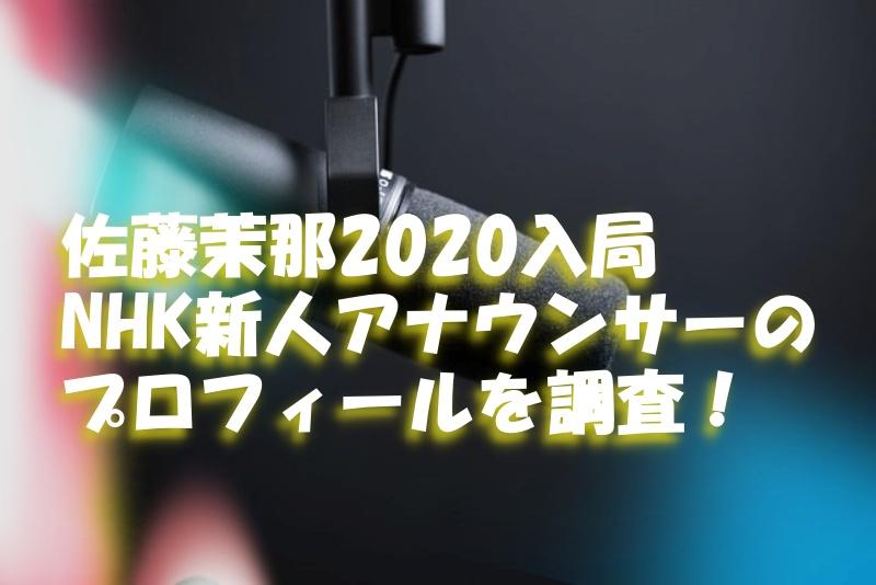 Nhk 新人 アナウンサー 2020