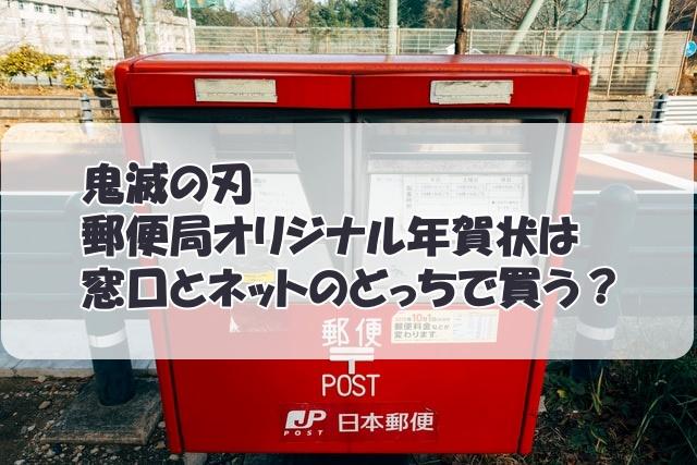鬼滅の刃郵便局オリジナル年賀状は窓口とネットのどっちで買う?