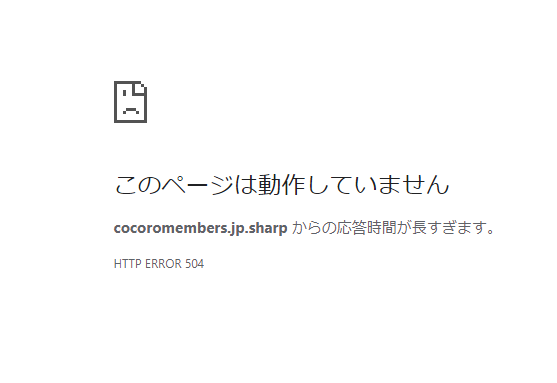 ココロ メンバーズ ログイン