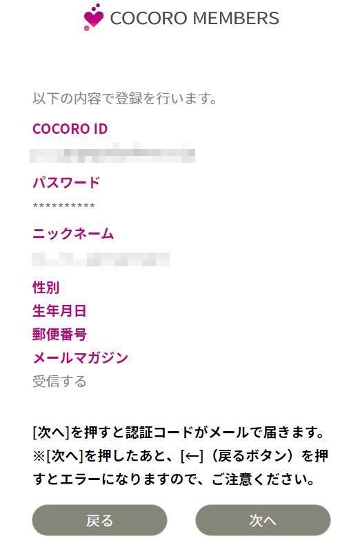 ココロ メンバーズ 会員 登録
