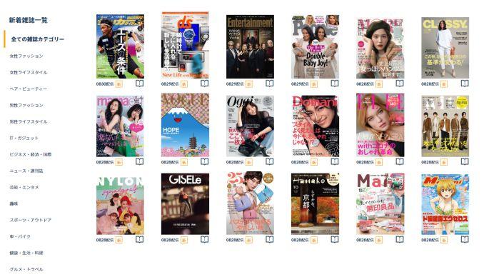 新着雑誌一覧から選ぶ