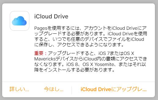 iCloudDriveにアップグレード