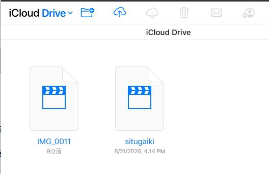 iCloudDrive ブラウザ