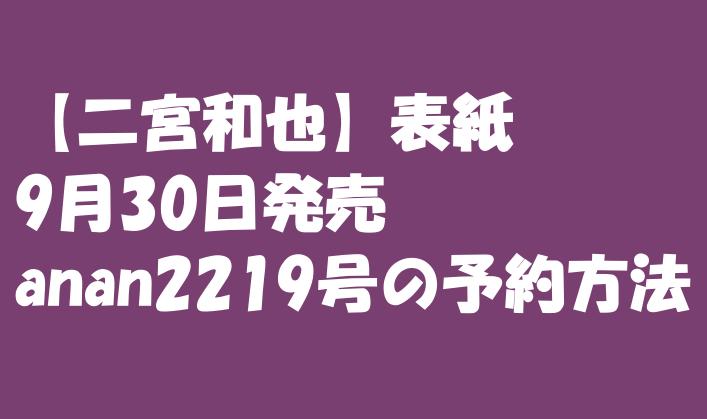 二宮和也表紙anan2219号の予約方法!Amazonと楽天などの通販サイト調査