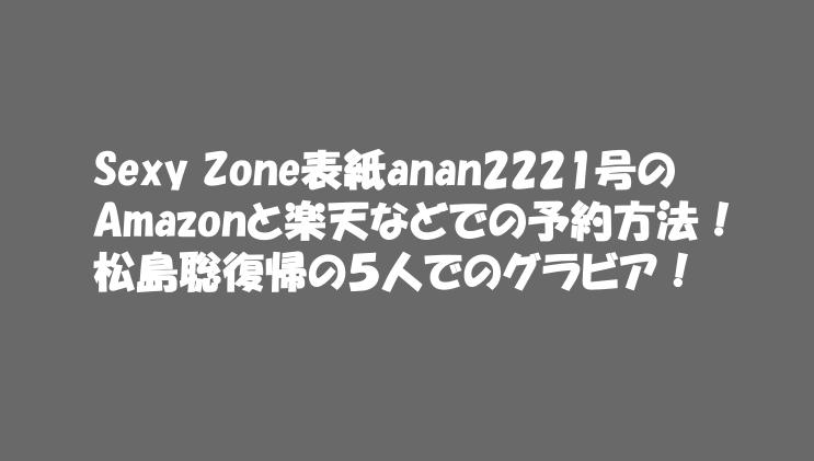 Sexy Zone表紙anan2221号のAmazonと楽天などでの予約方法!松島聡も復帰
