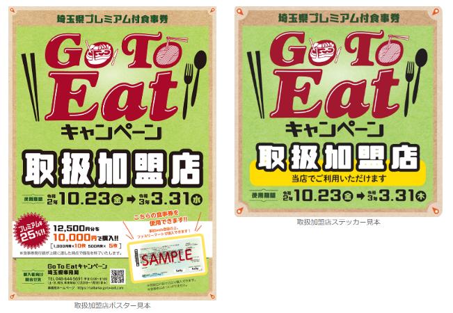 埼玉県go to eatキャンペーン