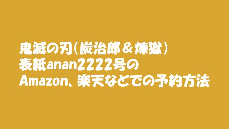 鬼滅の刃(炭治郎&煉獄)表紙anan2222号のAmazon、楽天などでの予約方法