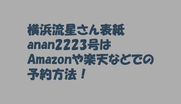 横浜流星さん表紙anan2223号はAmazonや楽天などでの予約方法!