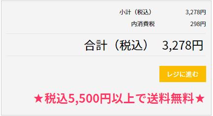 3,278円