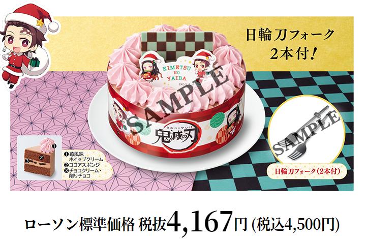 鬼滅の刃ローソンクリスマスケーキ2020