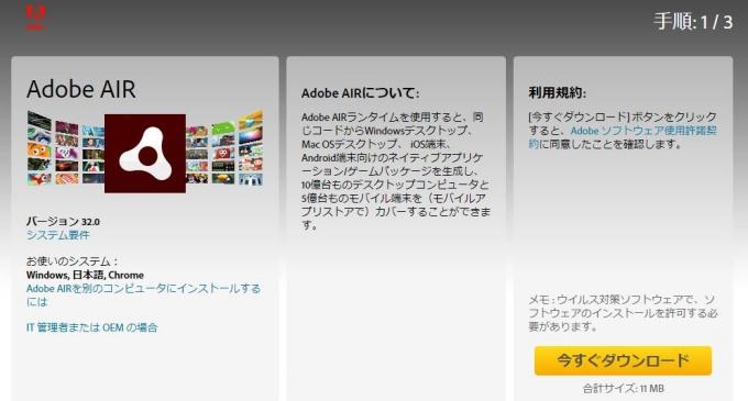 Adobe AIRインストール