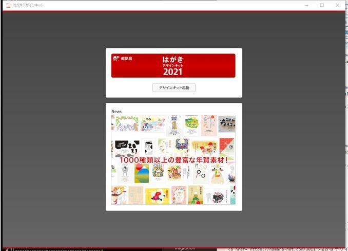 はがきデザインキットアップデート完了!