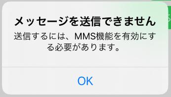 メッセージを送信できません。送信するにはMMS機能を有効にする必要があります。