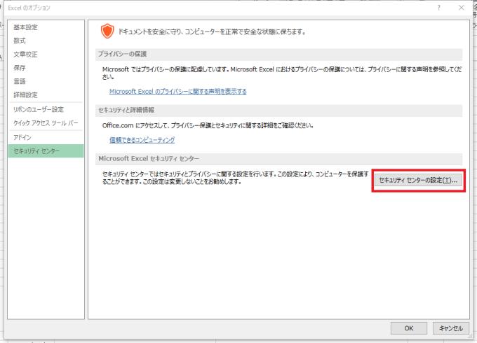 ファイル → オプション → セキュリティーセンターと進み、右下の「セキュリティーセンターの設定(T)」をクリックします。