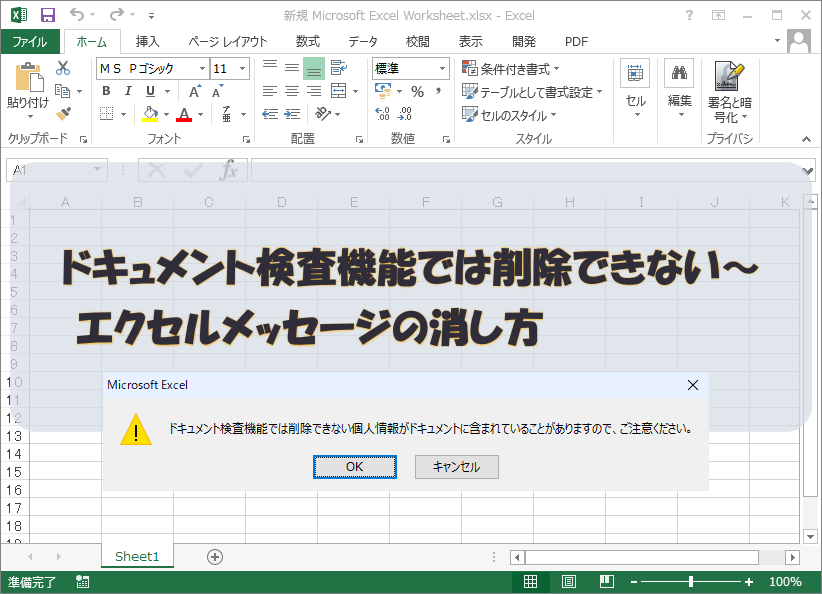 ドキュメント検査機能では削除できない エクセルメッセージの消し方