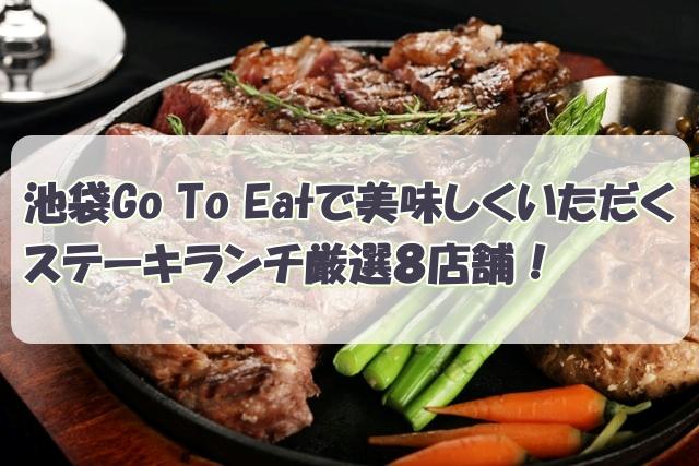 池袋Go To Eatで美味しくいただくステーキランチ厳選8店舗!