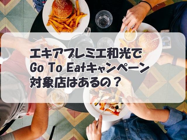 エキアプレミエ和光でGo To Eatキャンペーン対象店はあるの?